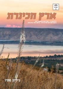 שער מגזין ארץ הכינרת 18
