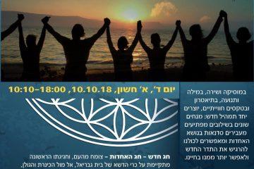 יום האחדות העולמי